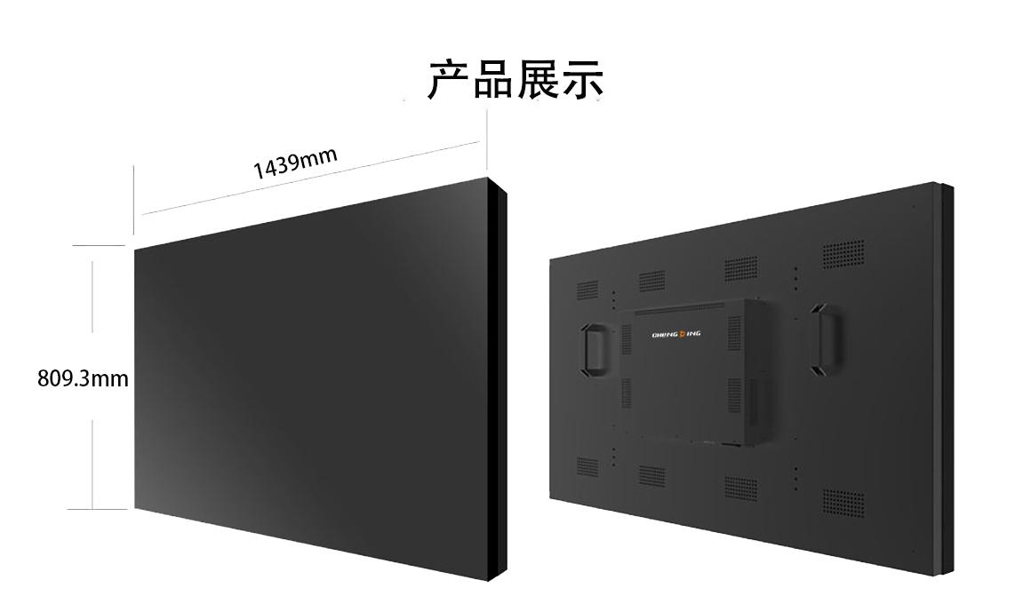 65寸3.5mm液晶拼接屏