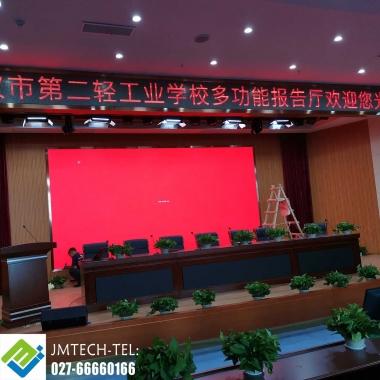武汉二轻学校新报告厅小间距LED显示屏完工