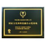 """利亚德集团荣获""""国家文化和科技融合示范基地""""授牌"""