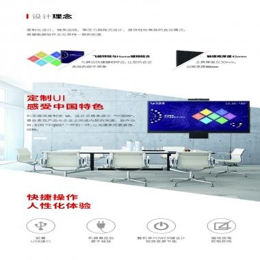 162吋LED会议一体机