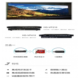 LED显示屏专用的三合一视频处理器控制方案