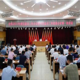 武汉市首发信息化工作评估年度白皮书