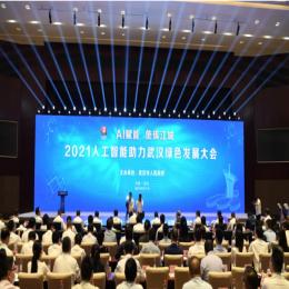 签约203.3亿元!2021人工智能助力武汉绿色发展大会昨举行